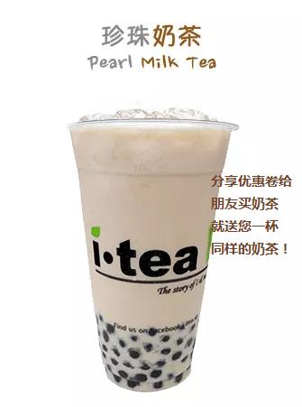 pearl milk