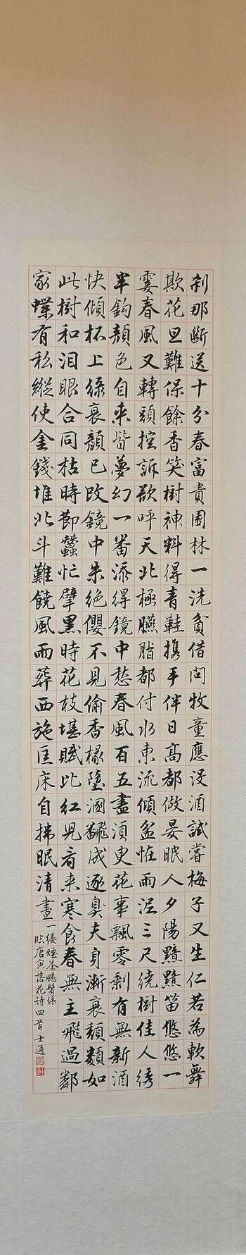 Zhulu Adult Calligraphy Class - 竹盧成人书法班